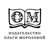 Издательство Издательство Ольги Морозовой