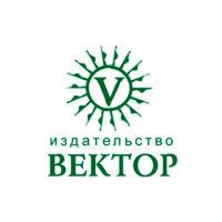 Почемучкина книга, серия Издательства Вектор