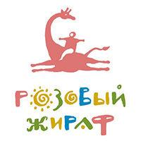 Издательство Розовый жираф