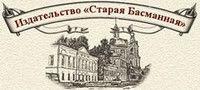 Издательство Старая Басманная