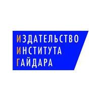 Издательство Издательство Института Гайдара