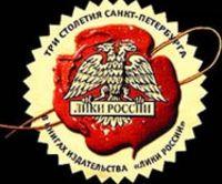 издательство Лики России