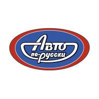 Производитель Авто по-русски