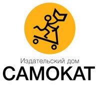 Лучшая новая книжка, серия Издательства Самокат - фото, картинка