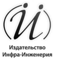 Издательство Инфра-Инженерия