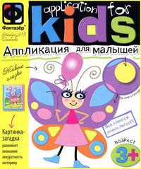 Аппликация для малышей, серия Производителя Фантазер - фото, картинка