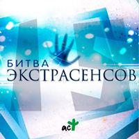 Битва экстрасенсов, серия Издательства АСТ