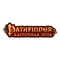 Pathfinder, серия Производителя Мир Хобби (Hobby World)