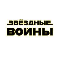 Звездные войны, серия Издательства Азбука