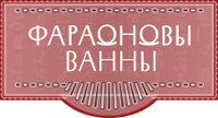 Фараоновы ванны, серия Производителя Амидасоль - фото, картинка