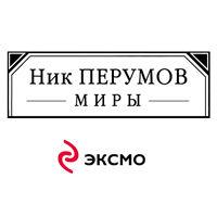 Ник Перумов. Миры, серия Издательства Эксмо