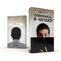 Суперобложки, серия Производителя Антибуки