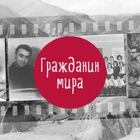 Гражданин Мира, серия Издательства КомпасГид