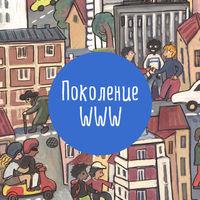 Поколение www, серия издательства КомпасГид