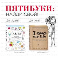 Пятибуки. Дневники на 5 лет, серия Издательства Эксмо