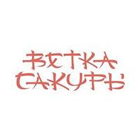 Ветка сакуры, серия Производителя Modum