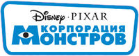 Disney.Pixar Корпорация Монстров, серия Производителя Modum